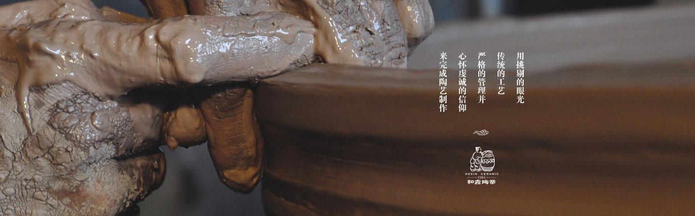 和鑫陶业,储酒坛